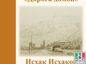 В Махачкале пройдет персональная выставка графика Исхака Исхакова «Дорога домой»