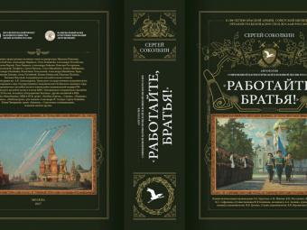 Антологию патриотической песни «Работайте, братья!» презентуют в Москве