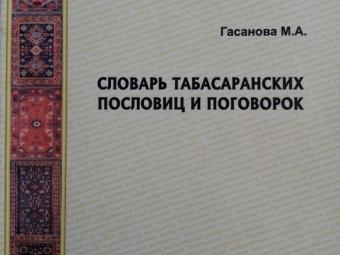скачат руски дагестан словар снова нас сайте