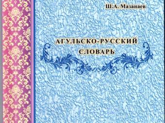 скачат руски дагестан словар Уход больными Лечение