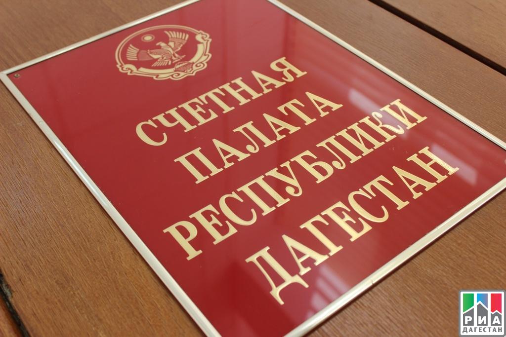 Вработе мэрии Махачкалы найдено нарушений натри млрд руб.