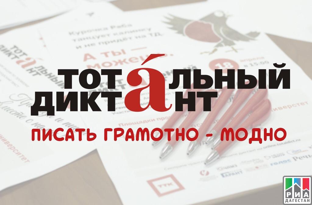 ВПерми «Тотальный диктант» наотлично написали 194 участника