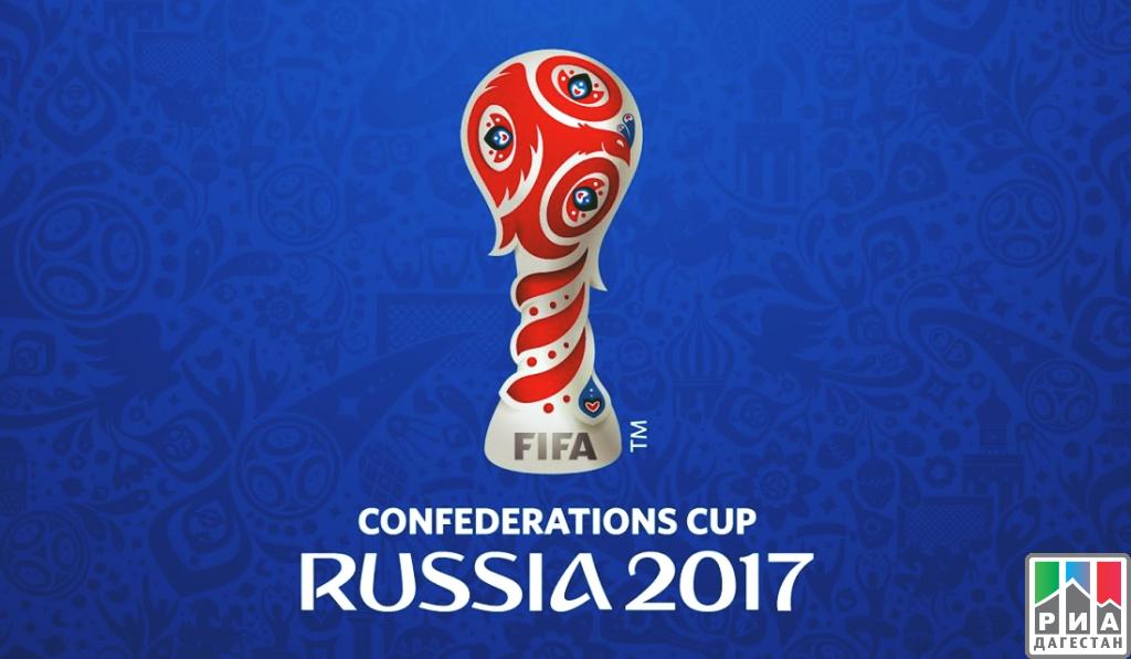 ВДагестане пройдет акция вподдержку Кубка конфедераций пофутболу