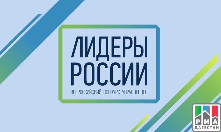 Дагестанцы вышли вфинал Конкурса «Лидеры России»