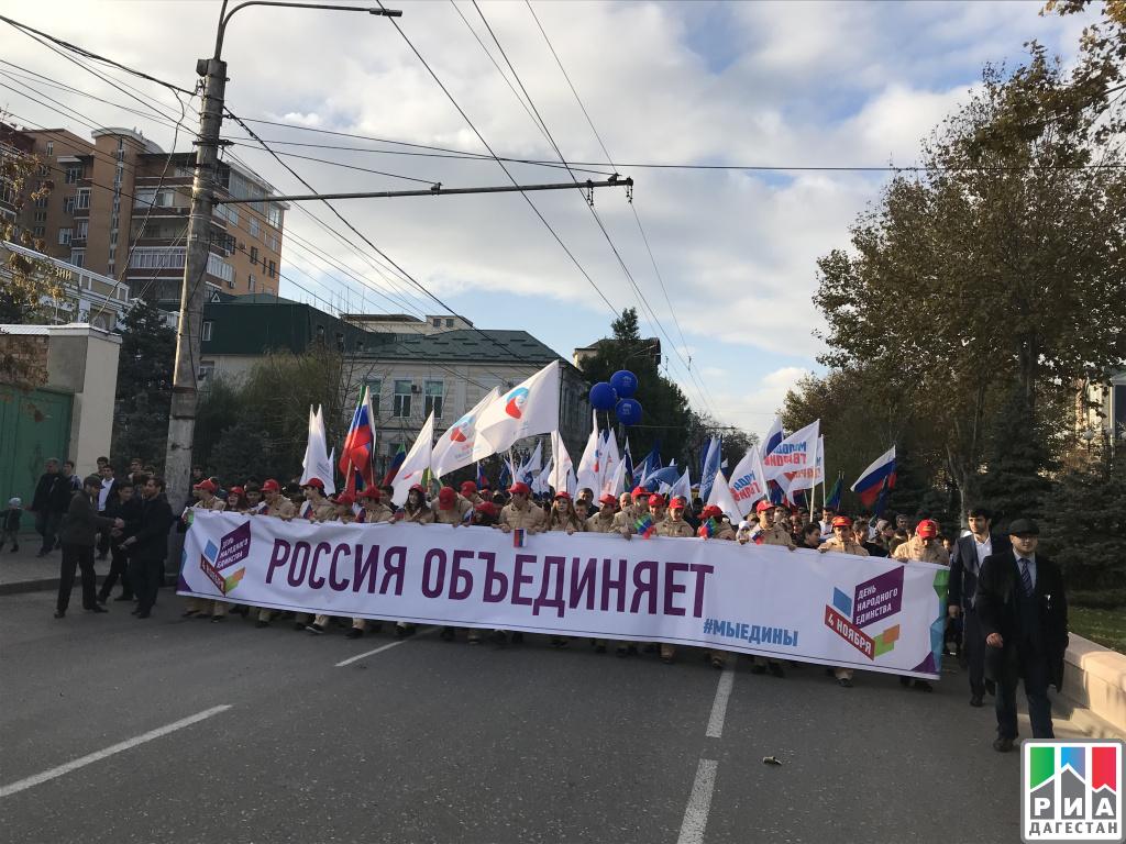День народного единства— встолице Дагестана