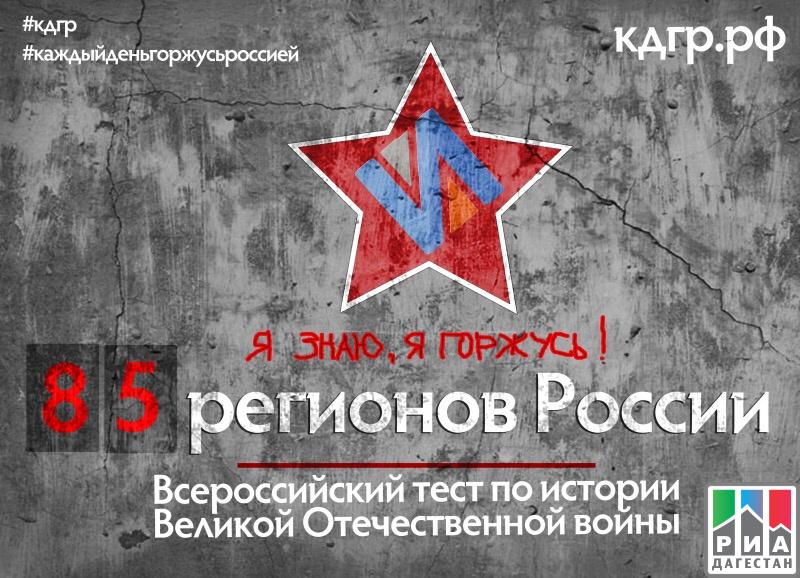Дагестанцев приглашают присоединиться кмеждународной акции «Тест поистории Великой Отечественной войны»