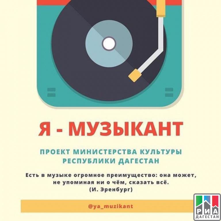 Проект «Я— музыкант» стартовал вДагестане