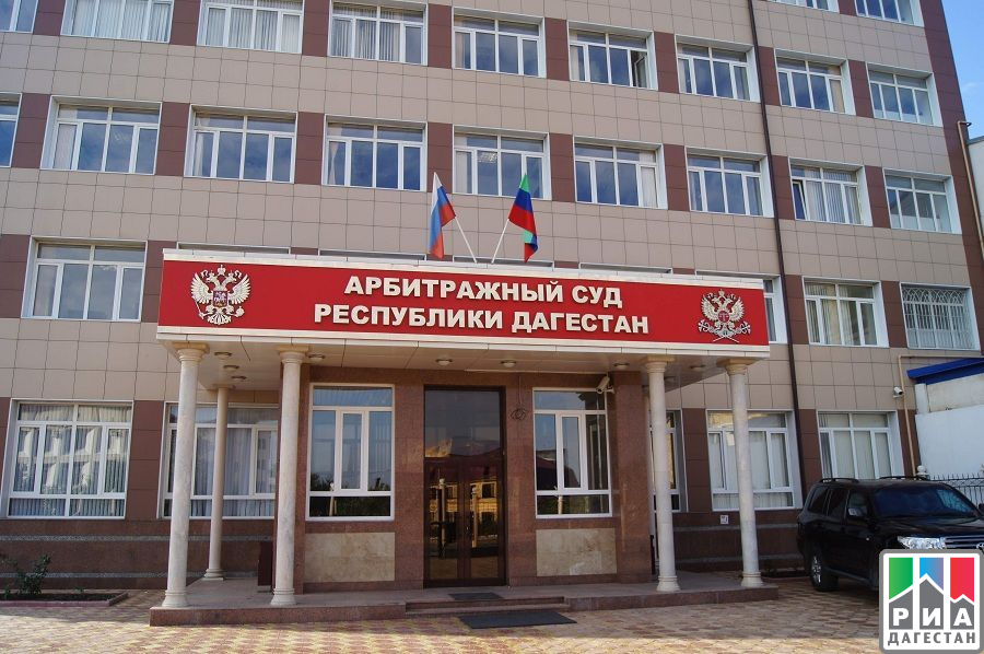 Арбитражный суд Дагестана признал банкротом ООО«Дагагрокомплекс»