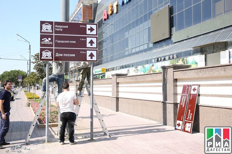 На дорогах Махачкалы устанавливают знаки туристической навигации