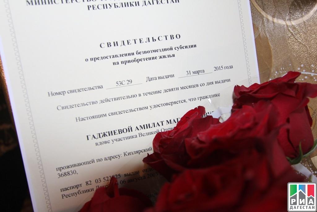 жилищный сертификат для ветеранов боевых действий