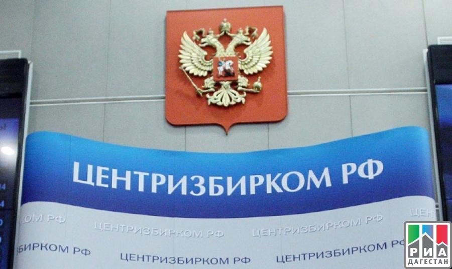 ЦИК сегодня утвердит порядок аккредитации СМИ напрезидентских выборах