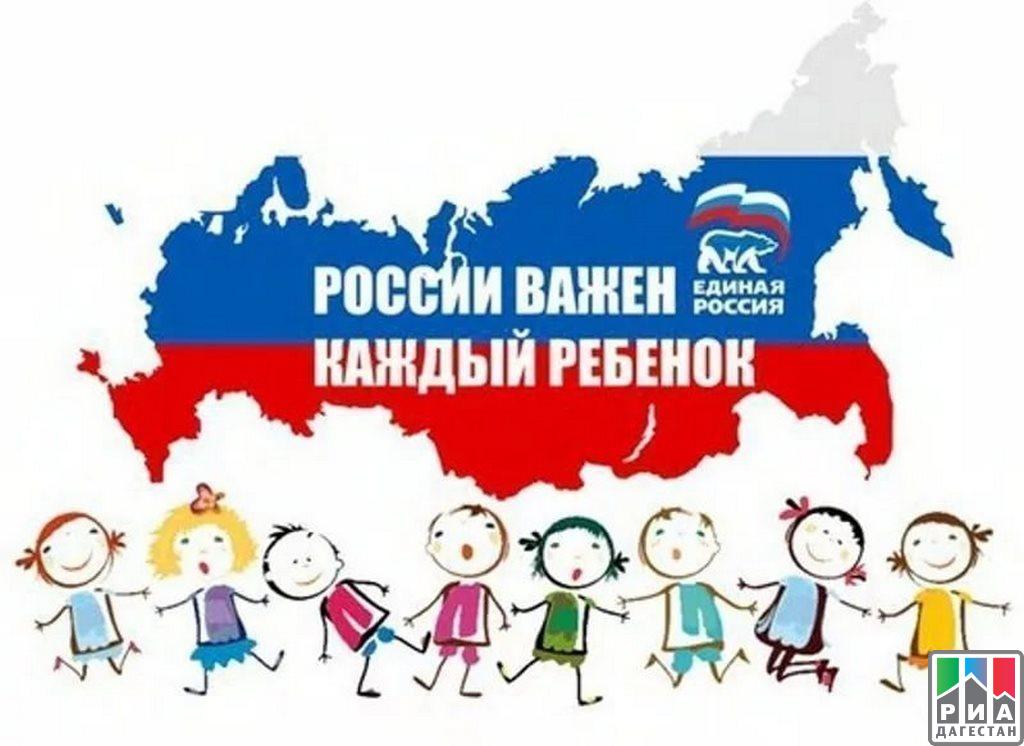 «Единая Россия» запустила проект «России важен каждый ребенок»