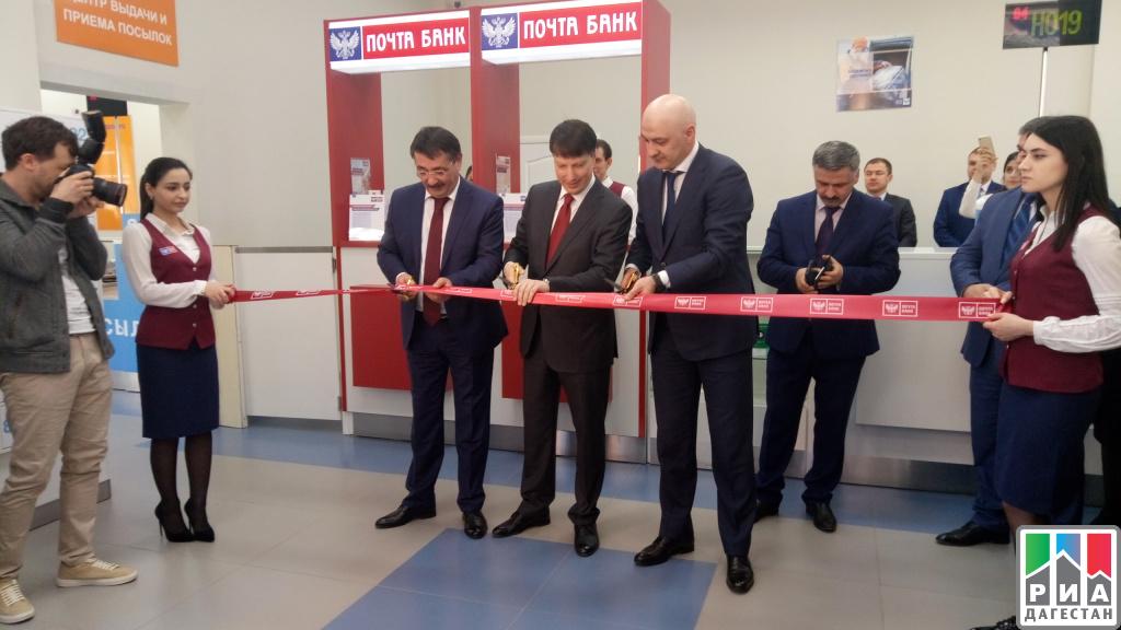 ВДагестане открылся 1-ый клиентский центр «Почта Банка»