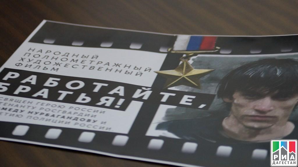 ВМахачкале снимут фильм оподвиге Героя Российской Федерации Магомеда Нурбагандова