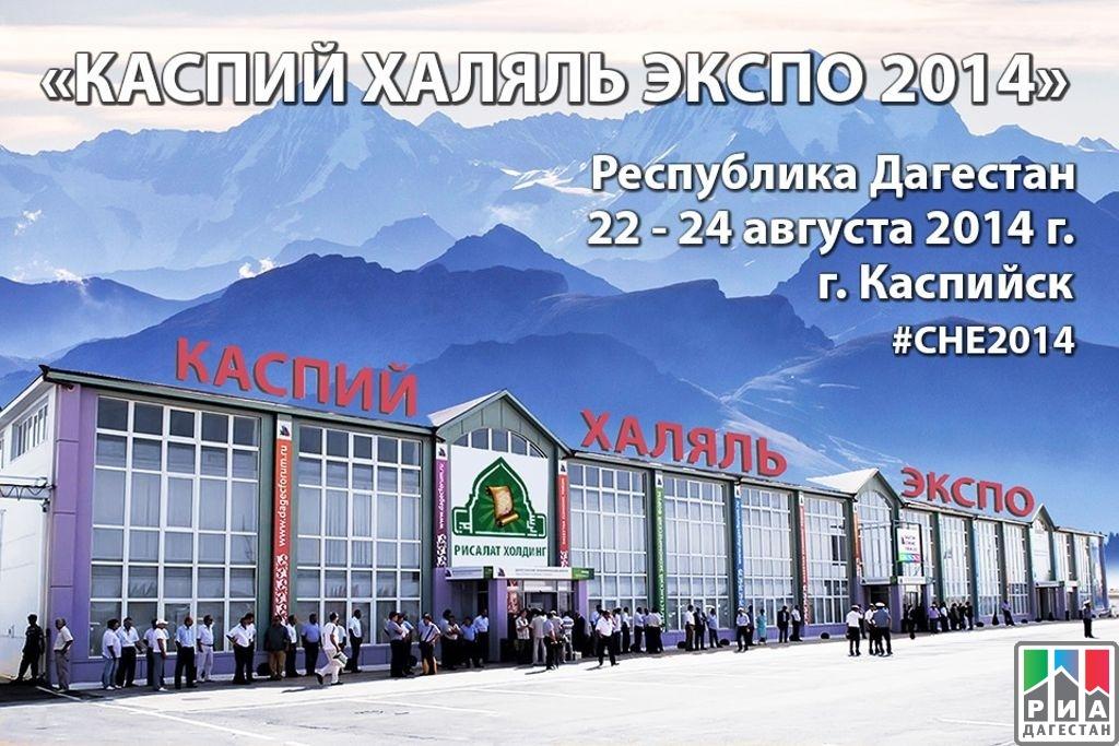 В РД состоится вторая Международная торгово-промышленная выставка Каспий Халяль Экспо