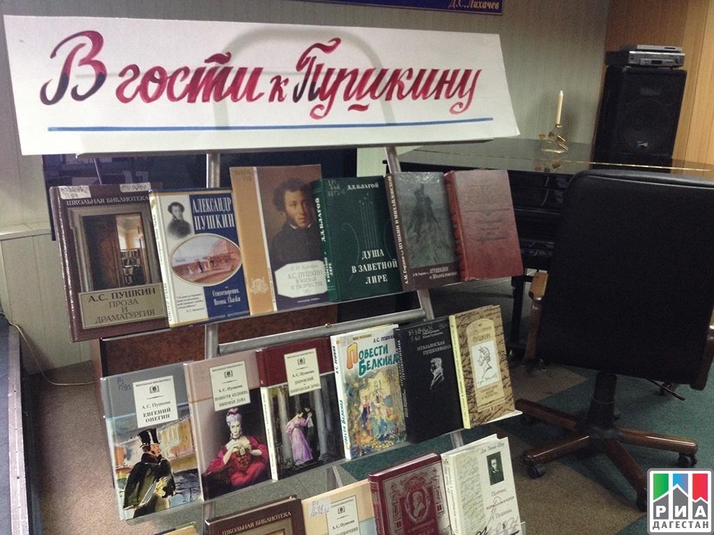 День пушкина мероприятия в библиотеке названия