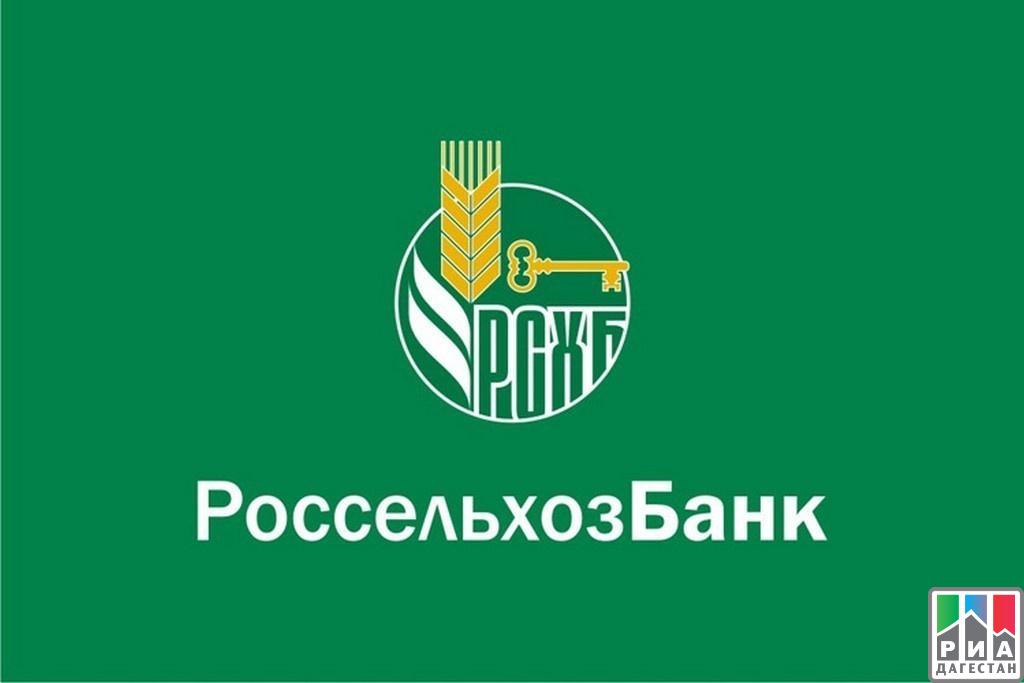 россельхоз банк выдает кредиты определенной категории граждан неделю