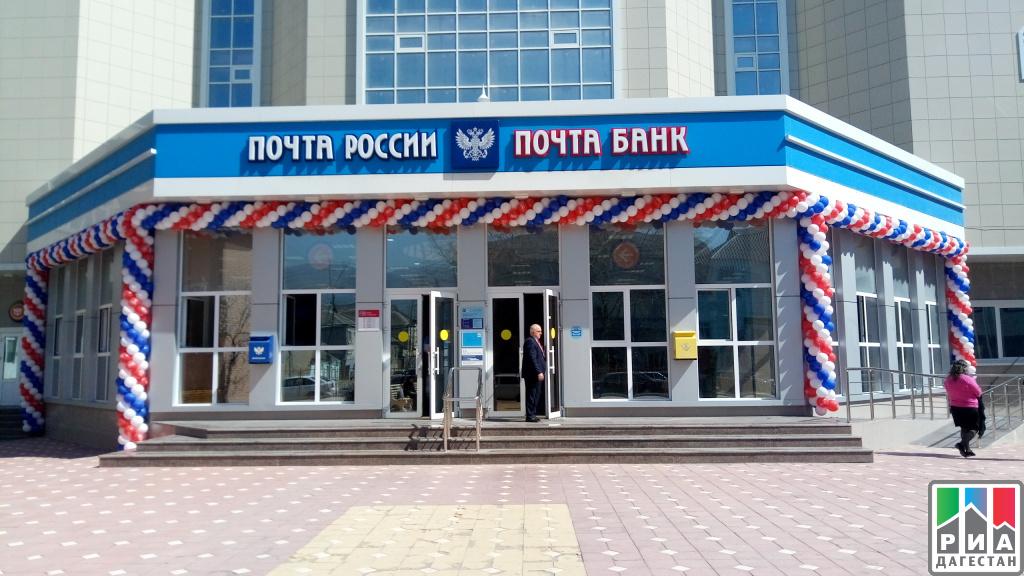 «Почта банк» доконца года откроет вДагестане 90 клиентских центров