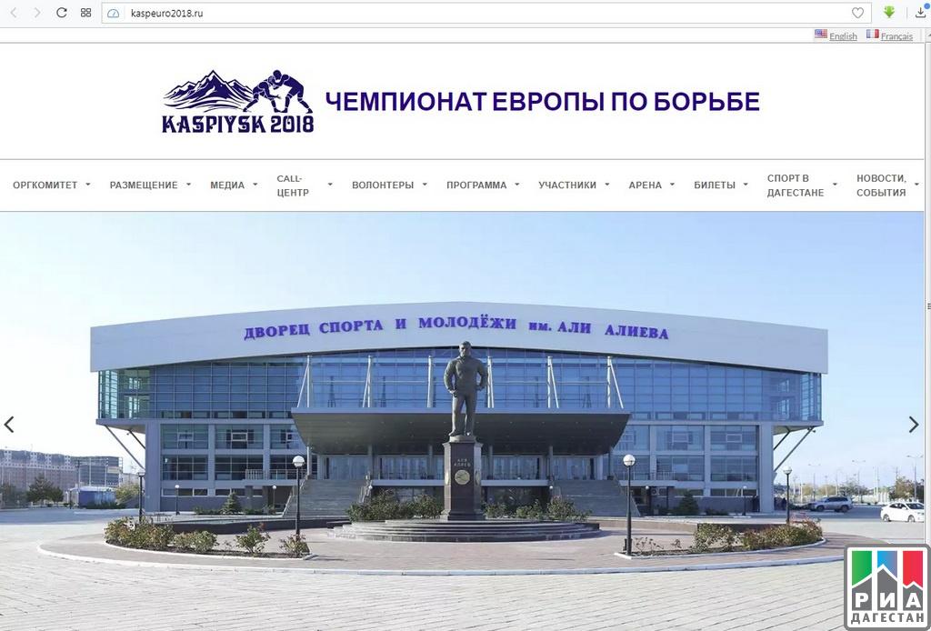 Официальный сайт чемпионата Европы поборьбе запущен вДагестане