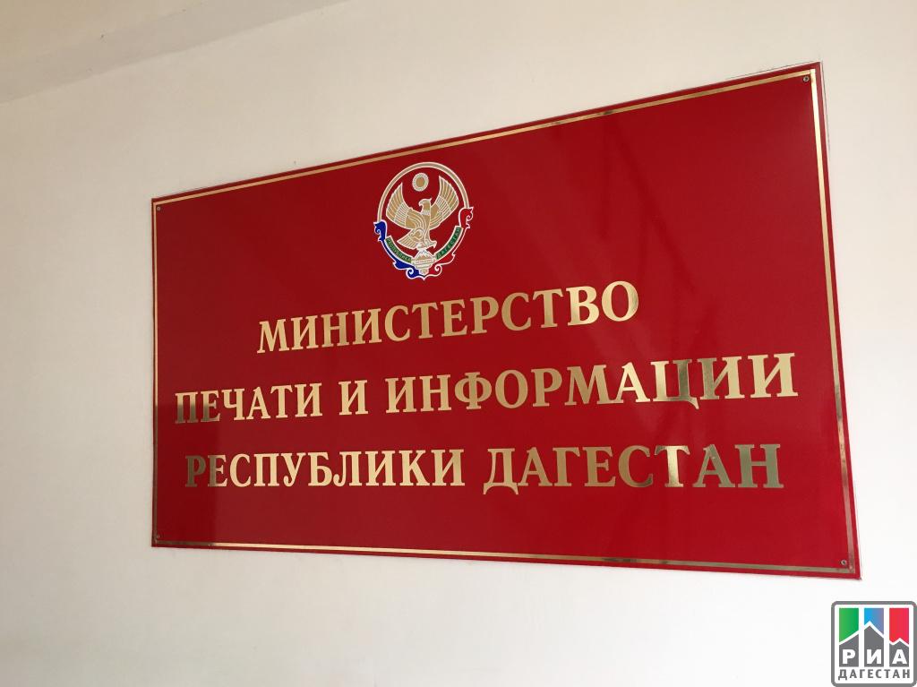 Минпечати Дагестана проведет цикл семинаров наантитеррористическую тематику