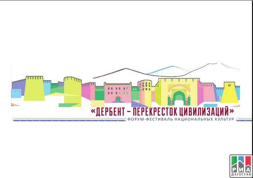 ВДагестане пройдет форум-фестиваль, посвященный 2000-летию Дербента