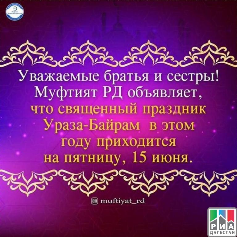 Дагестанские поздравления к ураза байрам