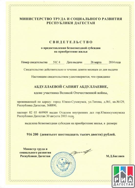 хочу Жилищный сертификат вдовам участников вов в 2017 году собственный