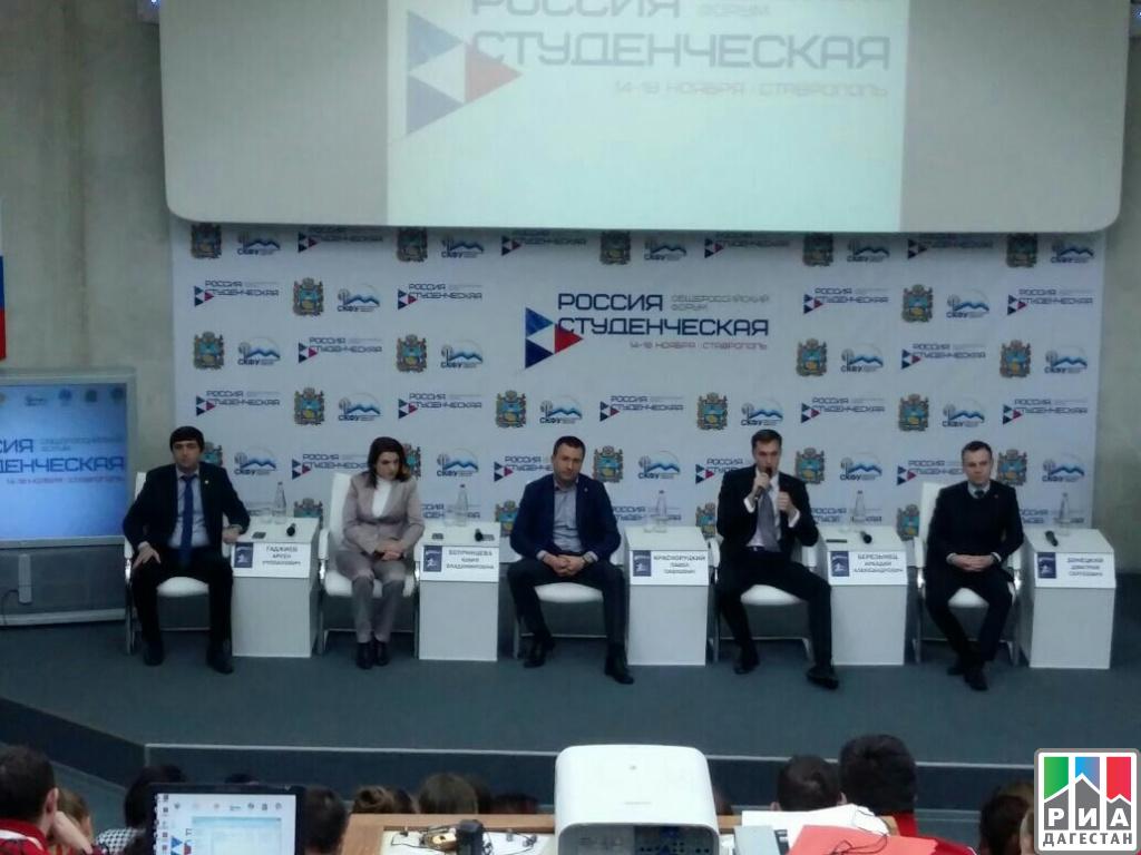 Нафоруме вСтаврополе назвали лучших российских студентов