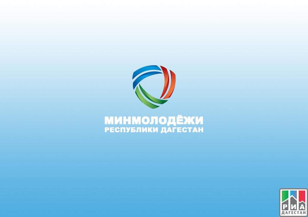Дагестан получит наразвитие молодёжного предпринимательства около 8 млн руб.