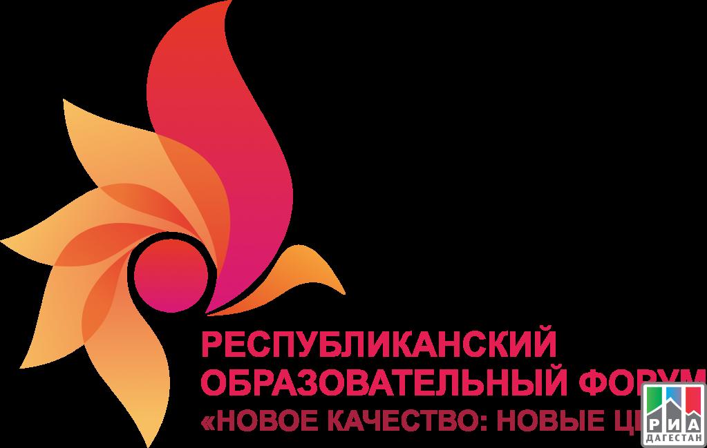 «Новое качество— новые цели»: образовательный форум пройдет вДагестане