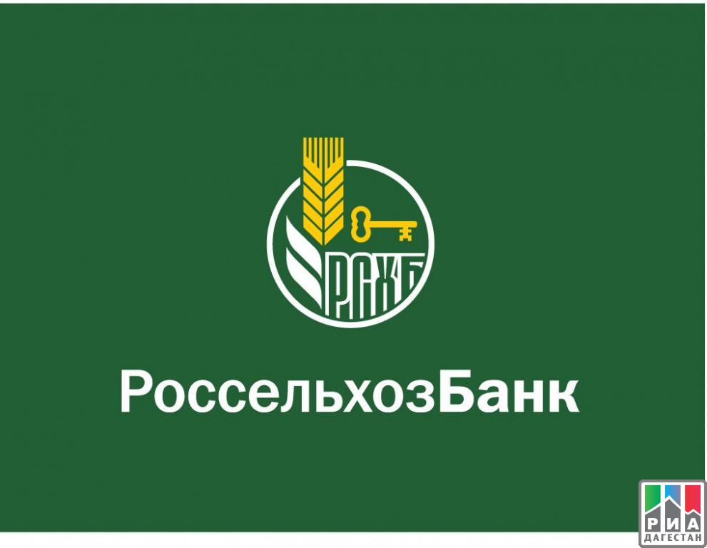 Россельхозбанк инвестировал вэкономику Дагестана 4,5 млрд. руб.