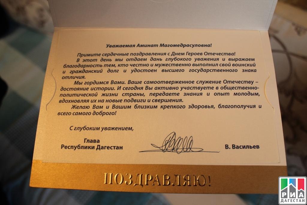 них официальное поздравление с днем героев отечества от главы матери