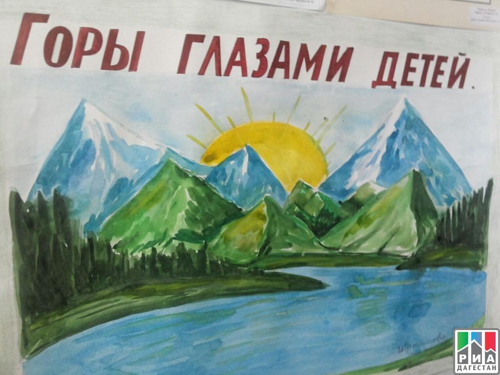 картинка гора для детей