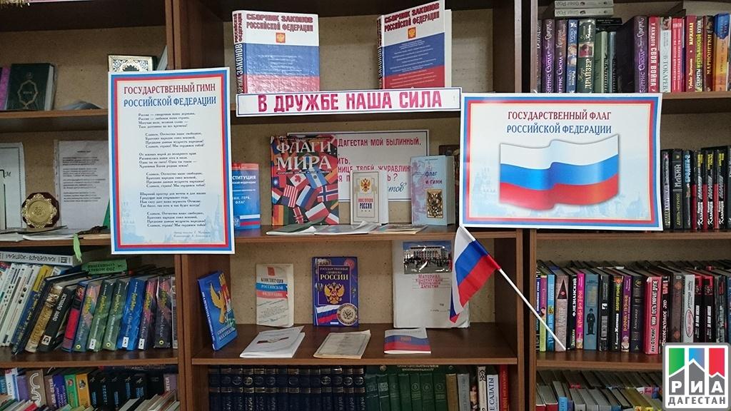 день россии мероприятия в библиотеке названия стенды