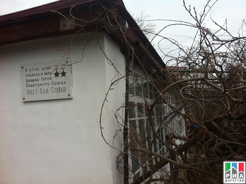 жалюзи дом в котором жил амет хан фото меньше всего