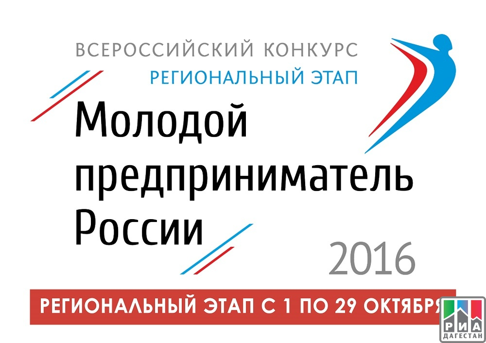 Молодых предпринимателей Дагестана приглашают принять участие вконкурсе налучшего бизнесмена года