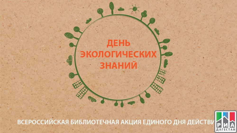 1500 библиотек РФ примут участие вакции День экологических знаний