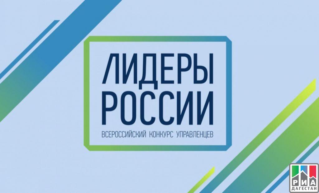 Белавенцев: конкурс «Лидеры России» помогает работе социальных лифтов