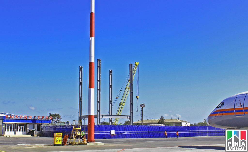 Началась установка железных конструкций нового терминала аэропорта Махачкалы