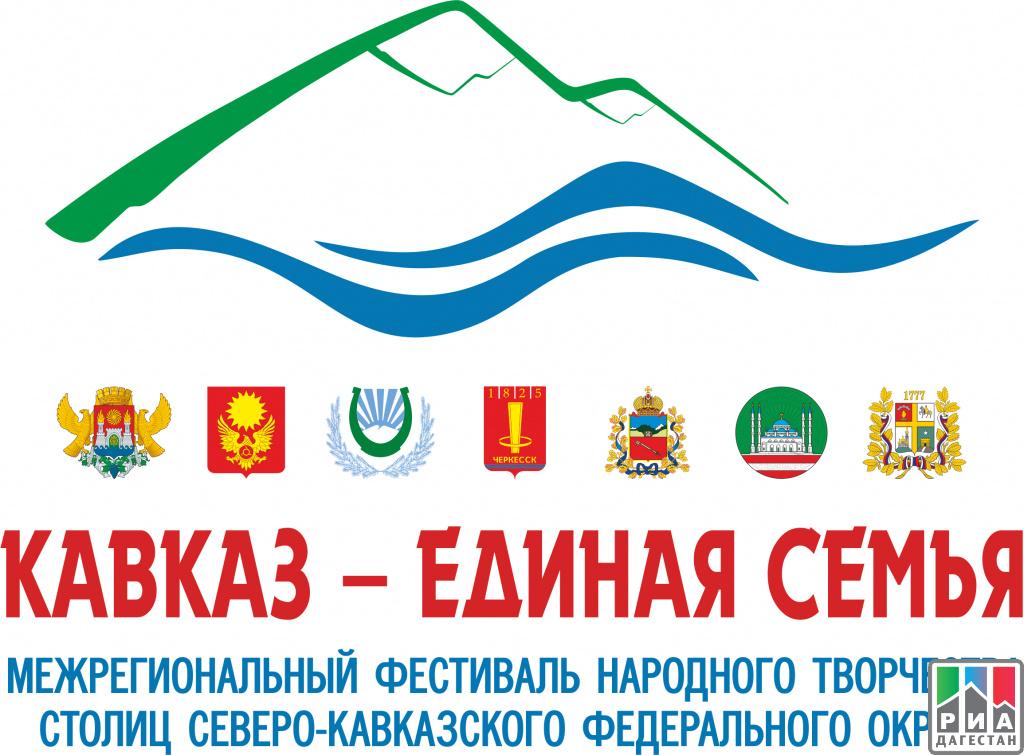 Международный фестиваль народного творчества «Кавказ— единая семья» пройдет вМахачкале