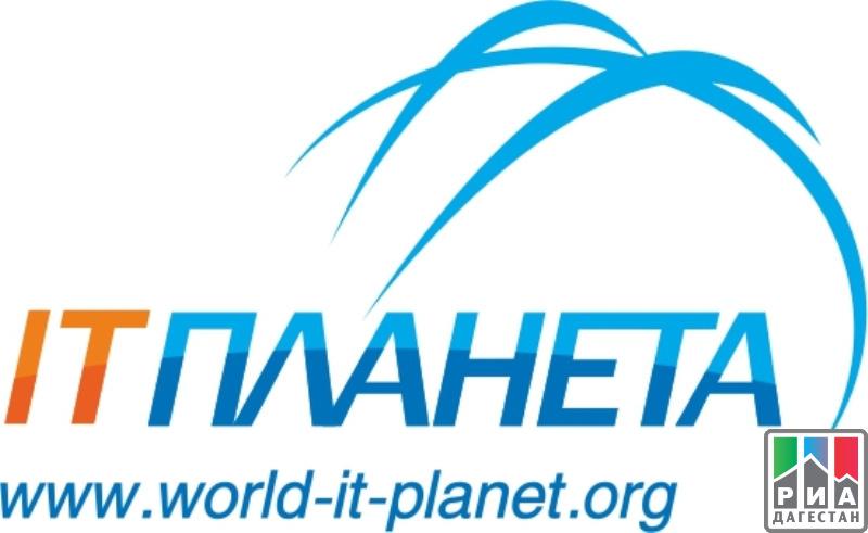 ВСочи состоится финал XМеждународной олимпиады «IT-Планета 2016/17»