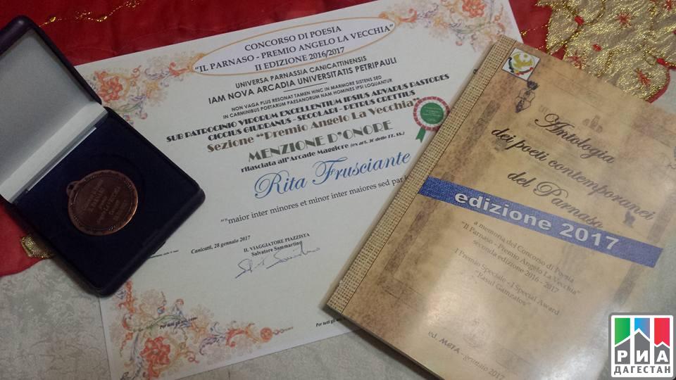 Дагестанская поэтесса— одна изпобедителей интернационального конкурса вИталии