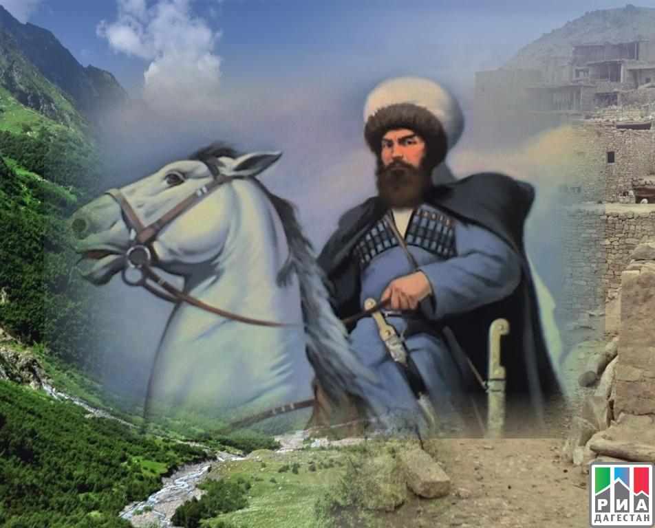 В Дагестане празднуют юбилей имама Шамиля