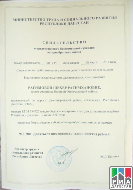 Сертификат на покупку жилья ветеранам