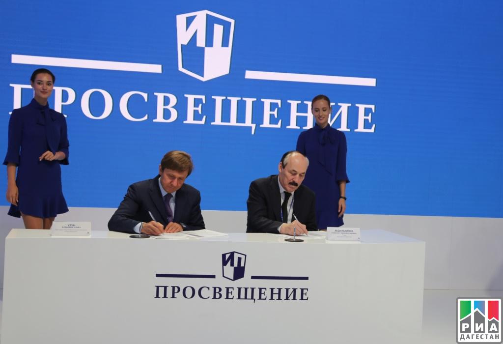 Руководство Дагестана ииздательство «Просвещение» заключили соглашение
