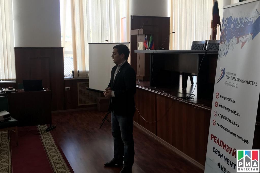 Презентация федеральной программы «Ты— предприниматель» проходит вДагестане