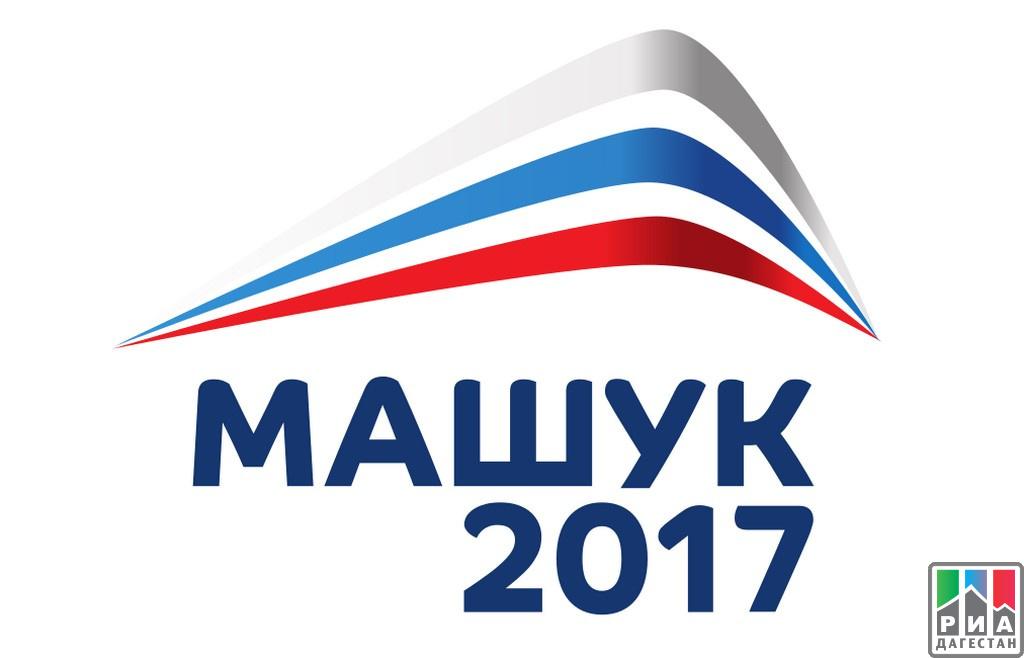 «Машук» начинает свою работу в Пятигорске