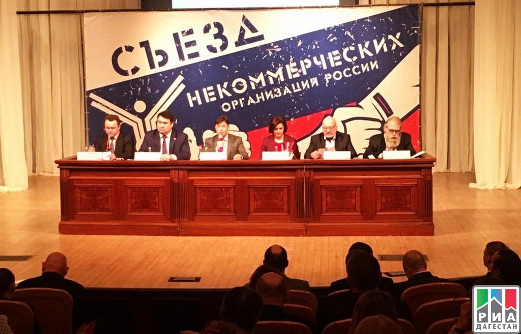 Пензенская делегация участвует вVIII Съезде НКО РФ