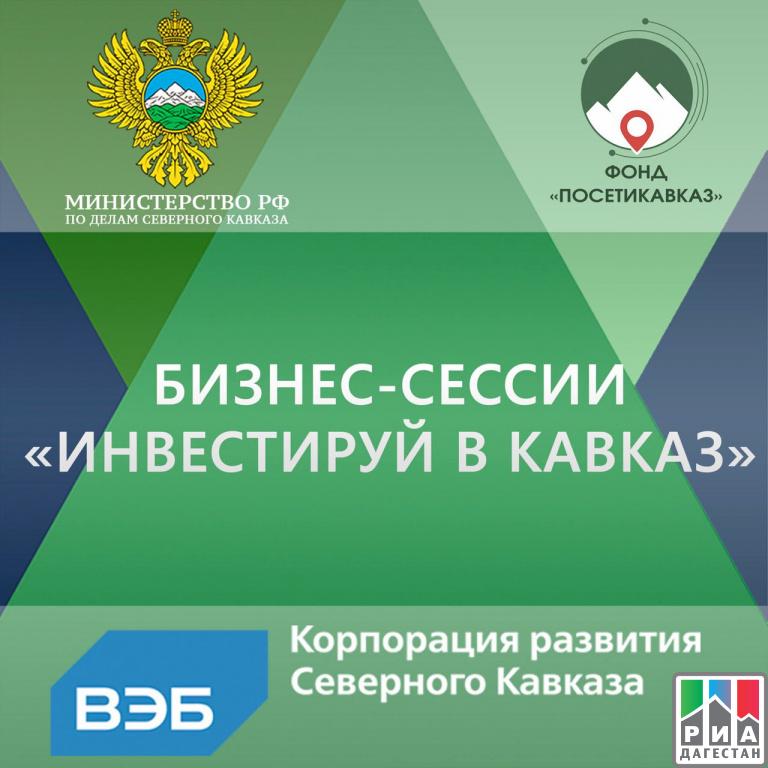 Сессии «Инвестируй вКавказ» стартуют в областях СКФО