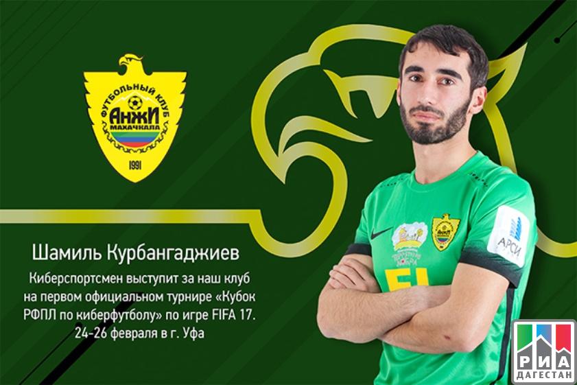 1-ый вистории Кубок РФПЛ покиберфутболу состоится вУфе